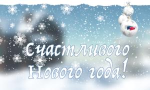 novogodnee-pozdravlenie-fgsr-01
