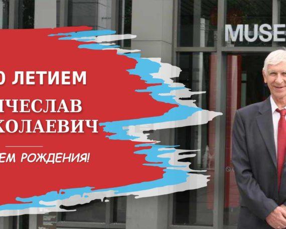 Ivanov VN congratulations2