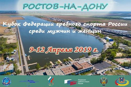 Кубок ФГСР 2019_2