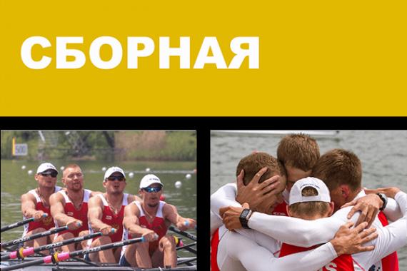Сборная гребного спорта России