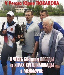 2016_regatatyukalova-1
