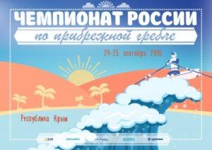 pribrezhnaya_greblya_afisha-02